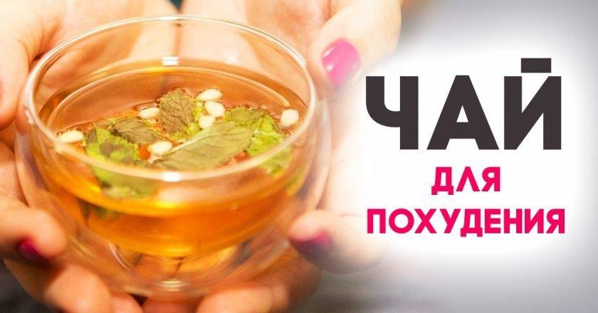 Рецепт чая для похудения